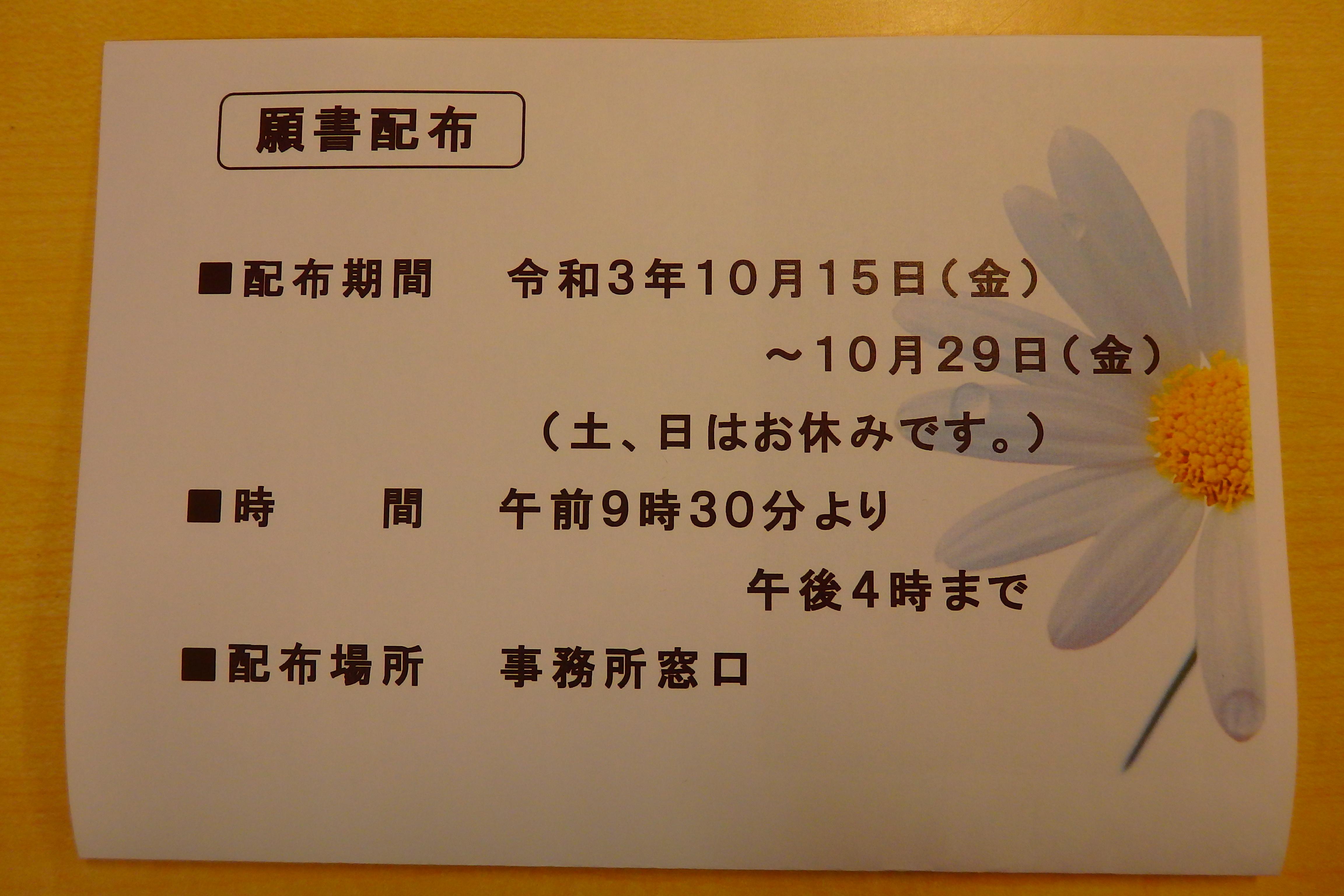 (10月8日更新)令和4年度入園のための願書配布のお知らせ